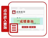 2020年重庆公务员考试成绩查询入口