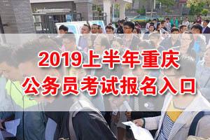 2019上半年重庆公务员考试报名入口