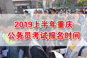 2019上半年重庆公务员考试网上报名时间