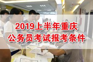 2019上半年重庆公务员考试报考条件