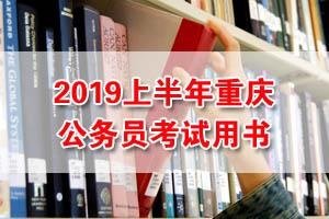 2019上半年重庆公务员考试用书