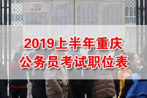 2019上半年重庆公务员考试职位表
