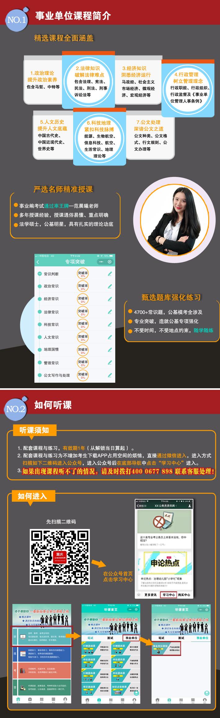 2020重庆事业单位考试课程