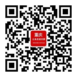 重庆公务员考试网微信公众号