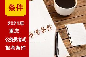 2021年重庆市考基本报考条件