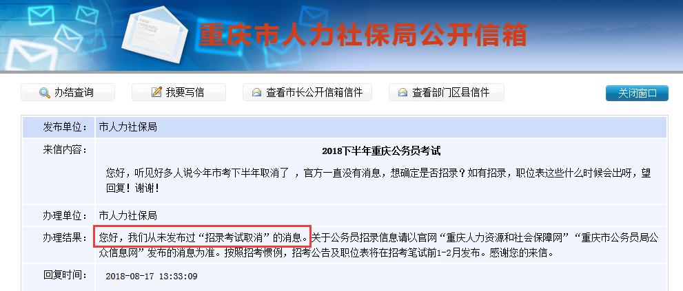 2018下半年重庆公务员考试
