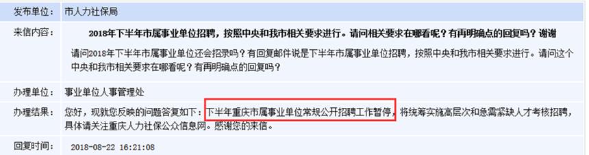 2018下半年重庆市属事业单位暂停常规招聘工作