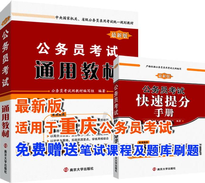 重慶公務員考試復習教材