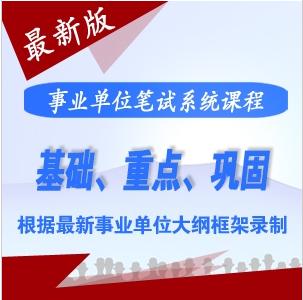 2019重慶事業單位考試用書