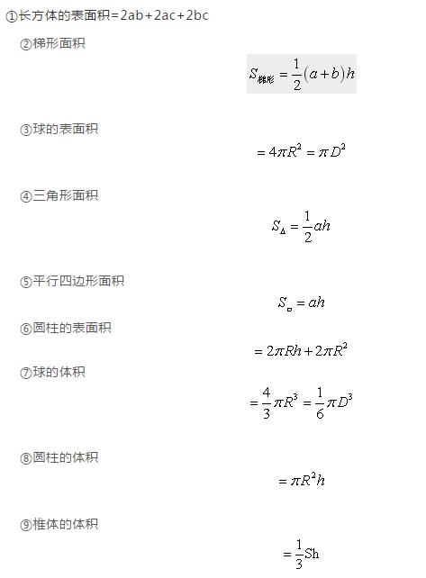几何面积、体积