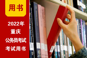 2022年重庆公务员考试教程(赠课程 题库)