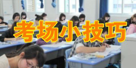 如何合理安排答题顺序,才能在国考笔试获得高分?