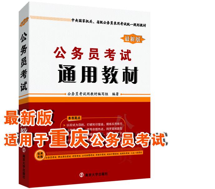 2018年重庆公务员考试用书