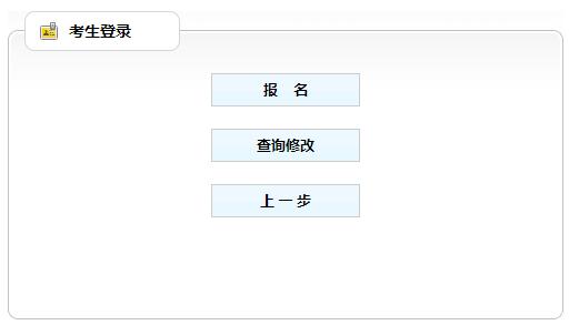 2020年重庆公务员考试报名入口