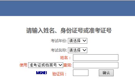 2018重庆市公务员考试成绩查询入口