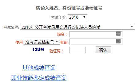 2018重慶考錄交通行政執法工作人員筆試成績