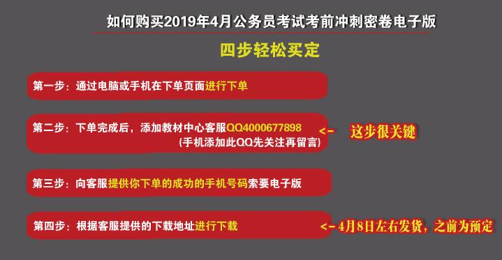 2019重庆公务员考试冲刺密卷