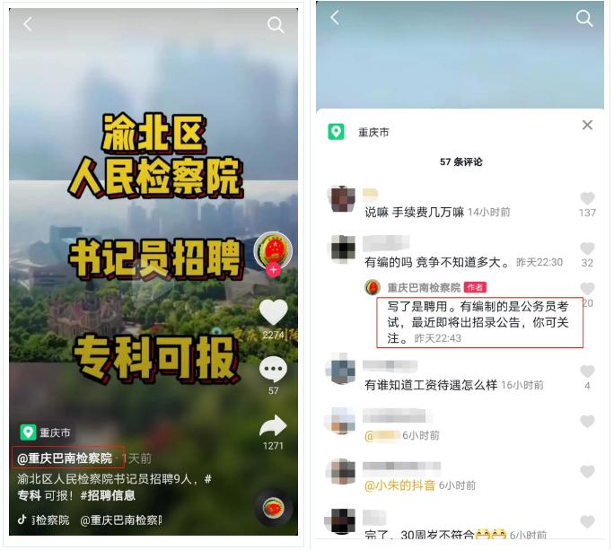 好消息!2020年重庆公务员考试公告近期可能发布