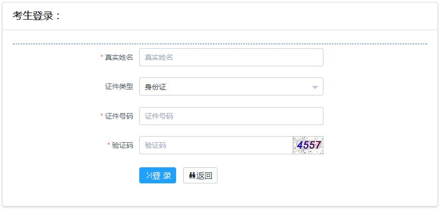 重庆公务员考试报名入口