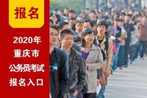 2020年重慶市考網上報名入口