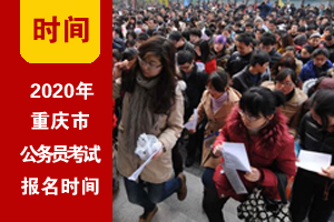 2020年重慶市考網上報名時間