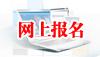 2018上半年重庆公务员考试报名入口